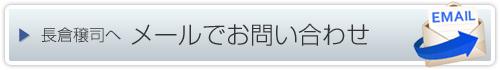 長倉穣司へメールでお問い合わせ