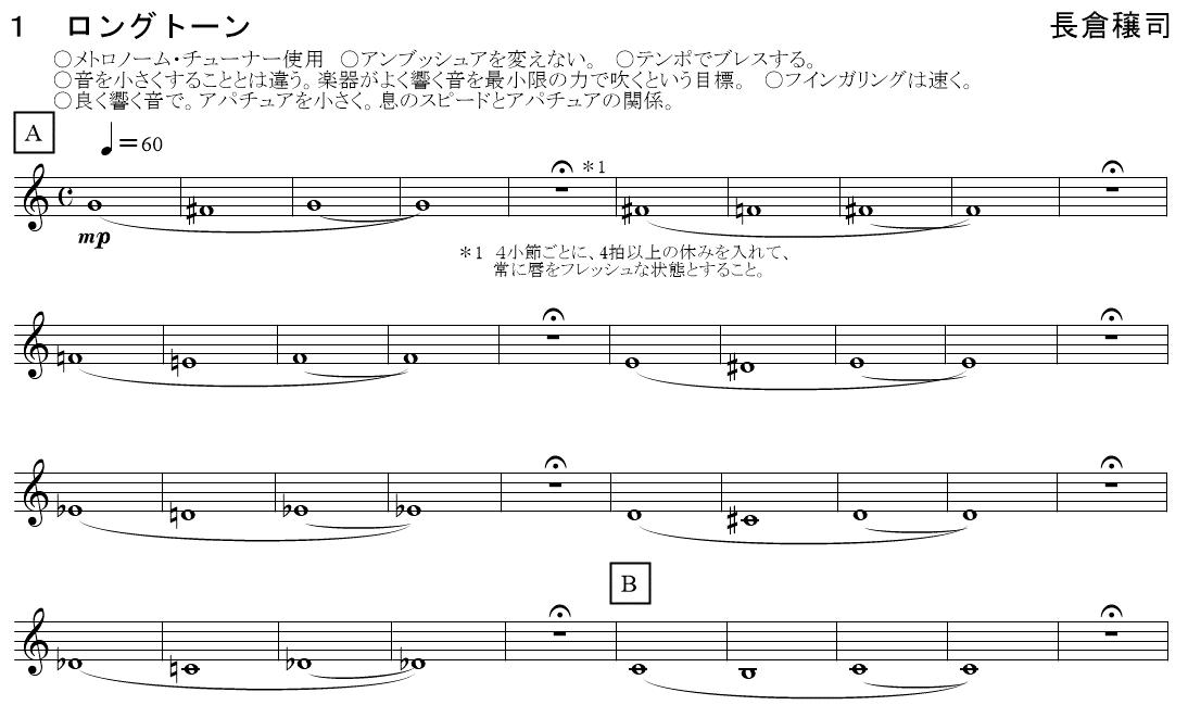1.ロングトーン 譜例