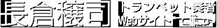 長倉穣司 (トランペット奏者) Webサイト