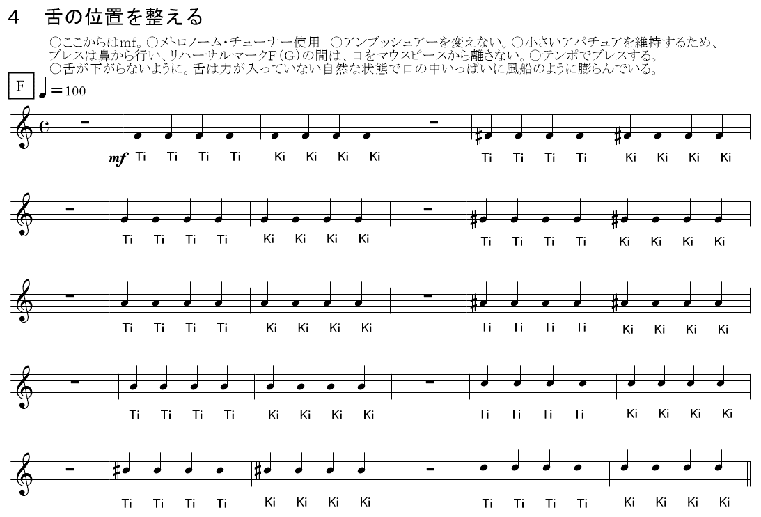 4.舌の位置を整える 譜例